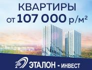 ЖК «Эталон-Сити» Квартиры бизнес-класса от 107 000 ₽/м²